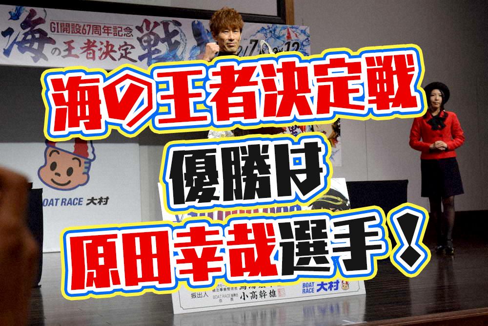競艇G1海の王者決定戦 優勝は原田幸哉選手G1は通算14回目の優勝大村周年ボートレース大村|