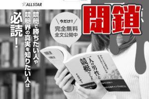 悪徳 ALLSTAR(オールスター) 競艇予想サイトの中でも優良サイトなのか、詐欺レベルの悪徳サイトかを口コミなどからも検証