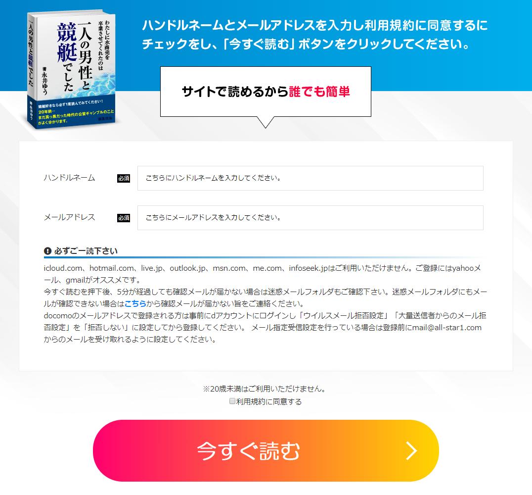 悪徳 ALLSTAR(オールスター) 競艇予想サイトの口コミ検証や無料情報の予想結果も公開中 非会員トップ メールフォーム