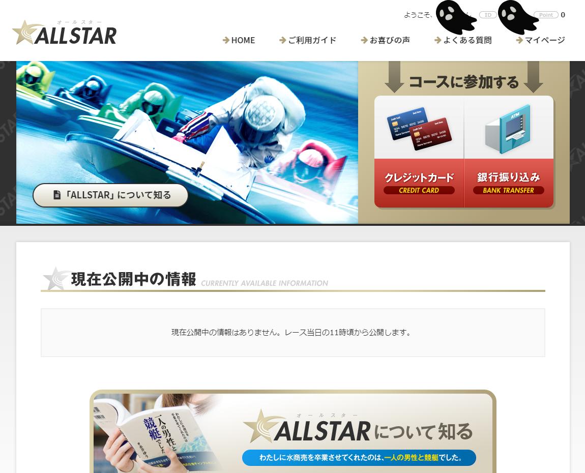悪徳 ALLSTAR(オールスター) 競艇予想サイトの口コミ検証や無料情報の予想結果も公開中 ドメイン取得日
