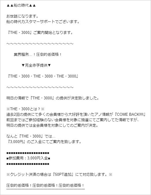 優良 船の時代(舟の時代) 競艇予想サイトの口コミ検証や無料情報の予想結果も公開中 メール情報『THE・3000』