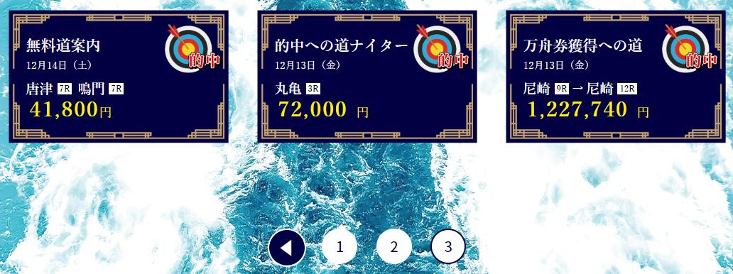 悪徳 競艇道(きょうていどう) 競艇予想サイトの口コミ検証や無料情報の予想結果も公開中 最古の的中実績は2019年12月13日