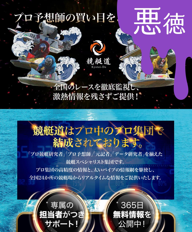 悪徳 競艇道(きょうていどう) 競艇予想サイトの口コミ検証や無料情報の予想結果も公開中