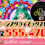 優良競艇予想サイト ClubGingaクラブギンガでクイーンズクライマックス情報参加してみた結果収支コロガシ賞金女王決定戦|