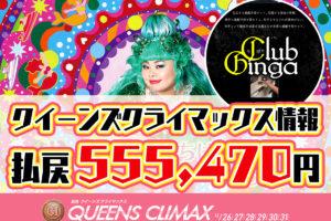優良競艇予想サイト ClubGinga(クラブギンガ)でクイーンズクライマックス情報参加してみた結果!収支・コロガシ・・賞金女王決定戦