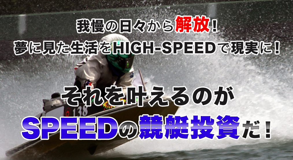 優良 SPEED(スピード) 競艇予想サイトの口コミ検証や無料情報の予想結果も公開中 夢に見た生活をHIGH-SPEEDで現実に!