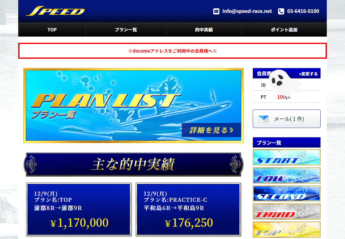 優良 SPEED(スピード) 競艇予想サイトの口コミ検証や無料情報の予想結果も公開中 会員ページTOP