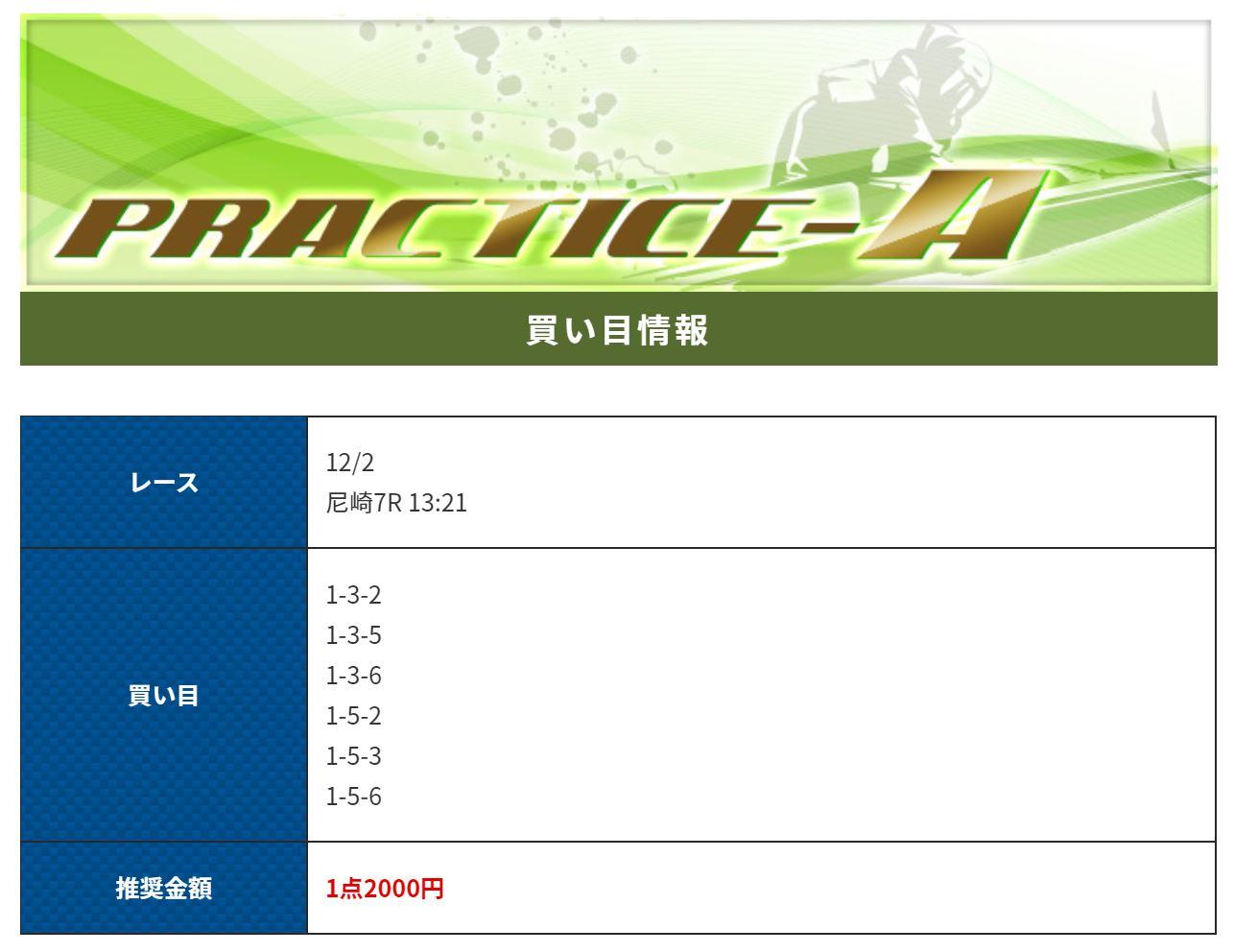 優良 SPEED(スピード) 競艇予想サイトの口コミ検証や無料情報の予想結果も公開中 12月2日PRACTICE-A買い目