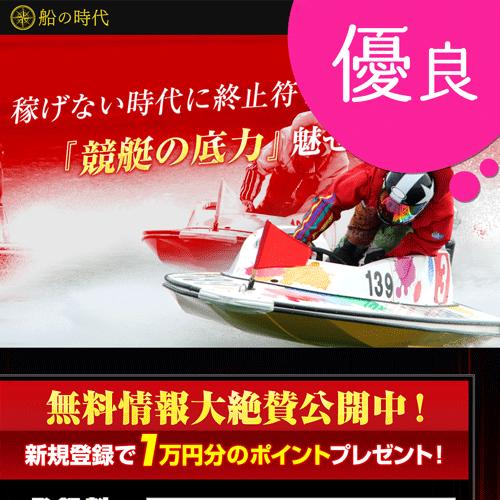 優良競艇予想サイト
