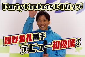 間野兼礼選手がデビュー初優勝Party Rockets GTカップで水神祭ボートレース多摩川競艇場|