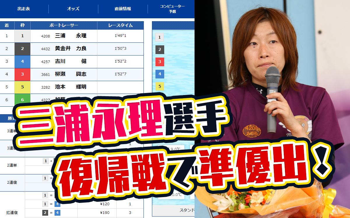 産休でお休みしていた三浦永理選手が浜名湖一般戦でレース復帰。復帰戦で準優勝戦進出!