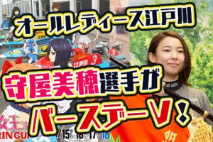 【競艇G3】守屋美穂選手がオールレディース江戸川 KIRINCUPをバースデーVで飾る!ボートレース江戸川