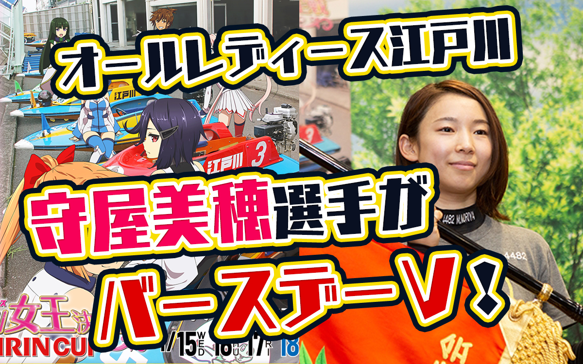 守屋美穂選手がオールレディース江戸川 KIRINCUPをバースデーVで飾る!ボートレース江戸川