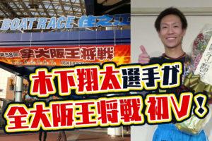 2020年第58回全大阪王将戦オール大阪は木下翔太選手が優勝お正月ボートレース住之江|