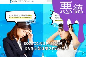 悪徳競艇予想サイト BOATコンサルティング(ボートコンサルティング) 競艇予想サイトの中でも優良サイトなのか、詐欺レベルの悪徳サイトかを口コミなどからも検証