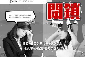悪徳競艇予想サイト BOATコンサルティングボートコンサルティング 競艇予想サイトの中でも優良サイトなのか詐欺レベルの悪徳サイトかを口コミなどからも検証|
