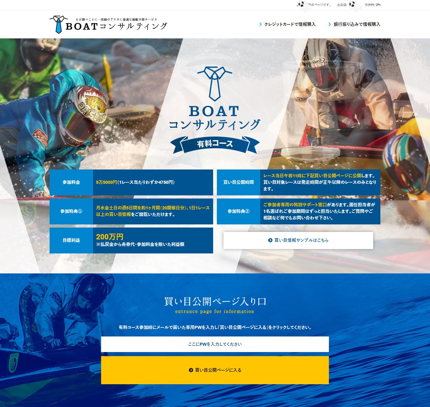 悪徳競艇予想サイト BOATコンサルティング(ボートコンサルティング) 登録後ページ 口コミ検証や無料情報の予想結果も公開中