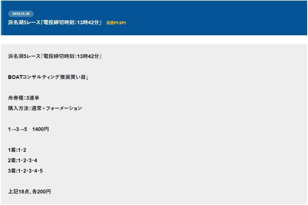 悪徳競艇予想サイト BOATコンサルティング(ボートコンサルティング) 買い目情報サンプル 口コミ検証や無料情報の予想結果も公開中