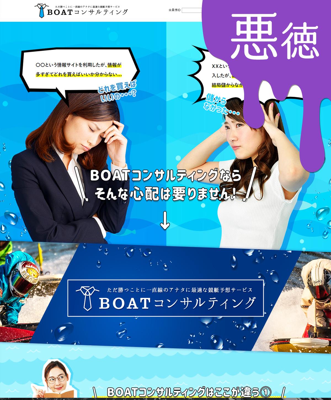 悪徳競艇予想サイト BOATコンサルティング(ボートコンサルティング) 競艇予想サイトの口コミ検証や無料情報の予想結果も公開中