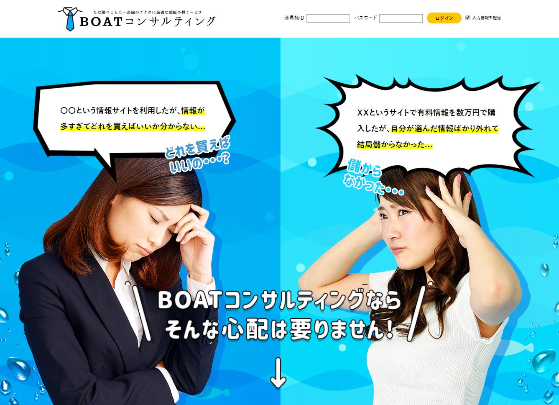 悪徳競艇予想サイト BOATコンサルティング(ボートコンサルティング) 非会員トップ 口コミ検証や無料情報の予想結果も公開中