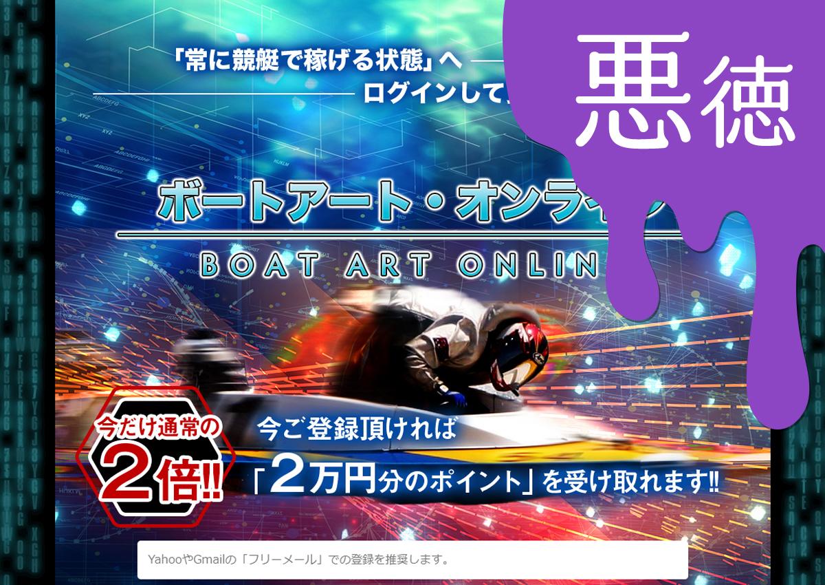 悪徳競艇予想サイト ボートアートオンラインBOAT ART ONLINE 競艇予想サイトの中でも優良サイトなのか詐欺レベルの悪徳サイトかを口コミなどからも検証|