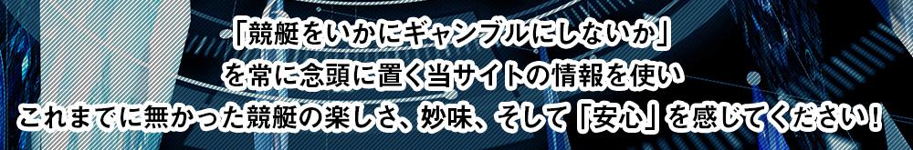 悪徳競艇予想サイト ボートアート・オンライン(BAO) 「競艇をいかにギャンブルにしないか」 口コミ検証や無料情報の予想結果も公開中