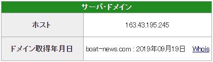 悪徳競艇予想サイト ボートアート・オンライン(BAO) boat-news.comのドメイン情報 口コミ検証や無料情報の予想結果も公開中