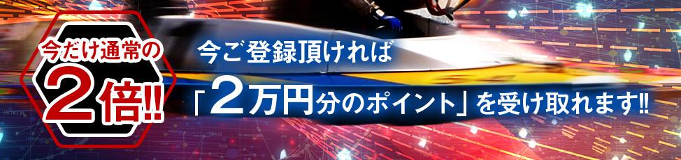 悪徳競艇予想サイト ボートアート・オンライン(BAO) 「2万円分のポイント」を受け取れます!! 口コミ検証や無料情報の予想結果も公開中