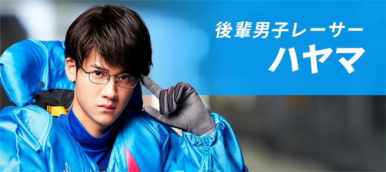 2020年ボートレース新CM ハヤマ役 葉山奨之
