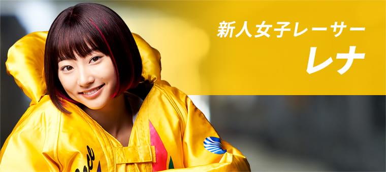 2020年ボートレース新CM レナ役 武田玲奈
