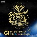 競艇G12020年1月17日から若松競艇場でダイヤモンドカップ開催概要出場選手まとめボートレース若松|