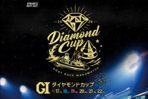 【競艇G1】2020年1月17日から若松競艇場で「ダイヤモンドカップ」開催!概要・出場選手まとめ。ボートレース若松