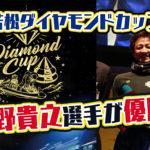 競艇G12020年ダイヤモンドカップ優勝は石野貴之選手G1は8回目の優勝 ボートレース若松競艇|