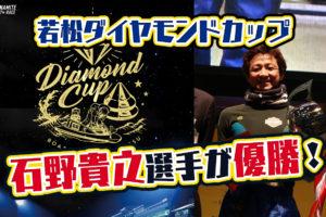 【競艇G1】2020年ダイヤモンドカップ優勝は石野貴之選手!G1は8回目の優勝。 ボートレース若松・競艇