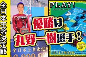 【競艇G1】2020年「全日本王者決定戦」優勝は丸野一樹選手!G1制覇は去年に続き2回目! ボートレースからつ・競艇周年競走