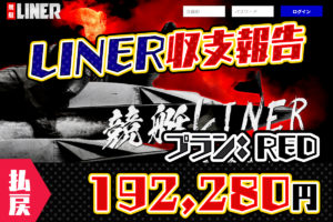優良競艇予想サイト 競艇LINER(ライナー)有料プラン「RED」やってみた!稼げたのか?収支・コロガシの結果は!