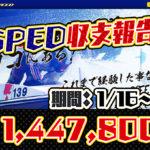 優良競艇予想サイトSPEEDスピードの有料情報に連続参加してみた結果稼げたのか競艇買い目情報収支報告 