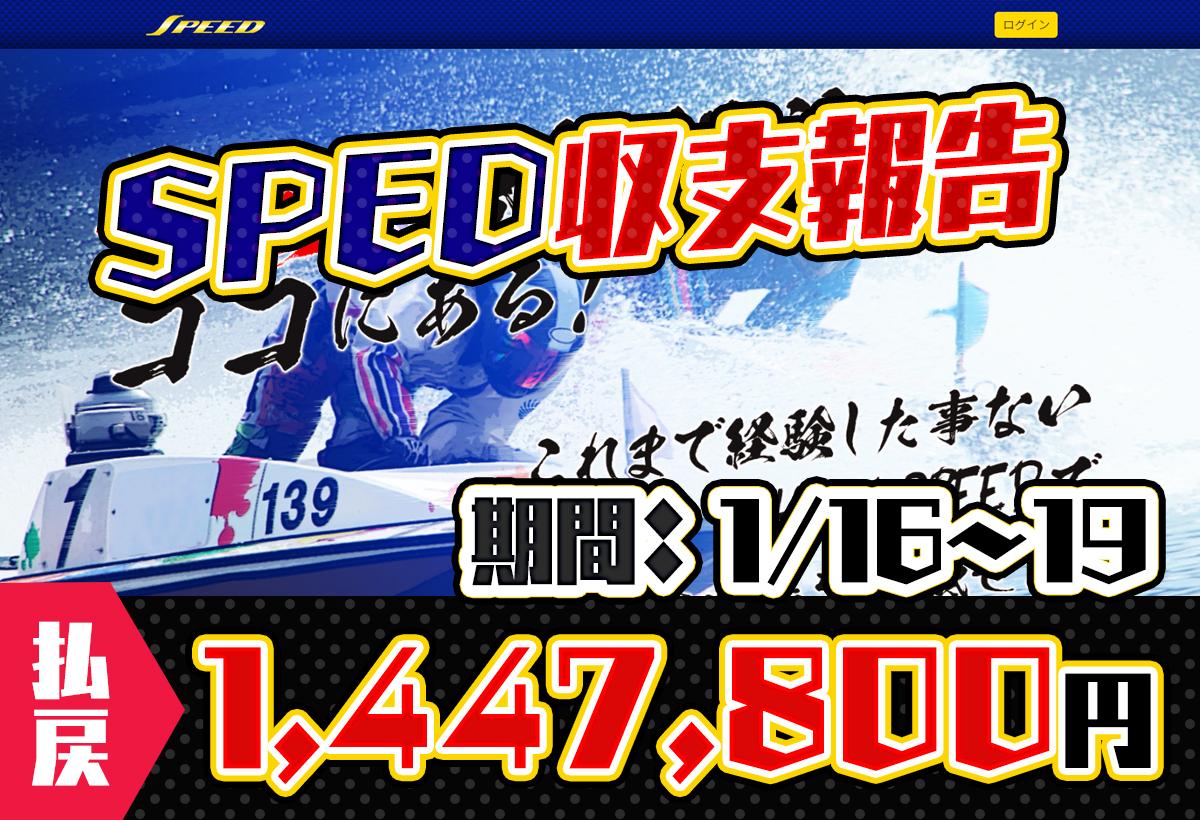 優良 競艇SPEED(競艇スピード)の有料プラン参加で勝てた! 競艇予想サイトの口コミ検証や無料情報の予想結果も公開中