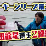 ルーキーシリーズ戸田ルーキーも上田龍星選手が優勝2020年シリーズ2連覇 ボートレース戸田競艇|
