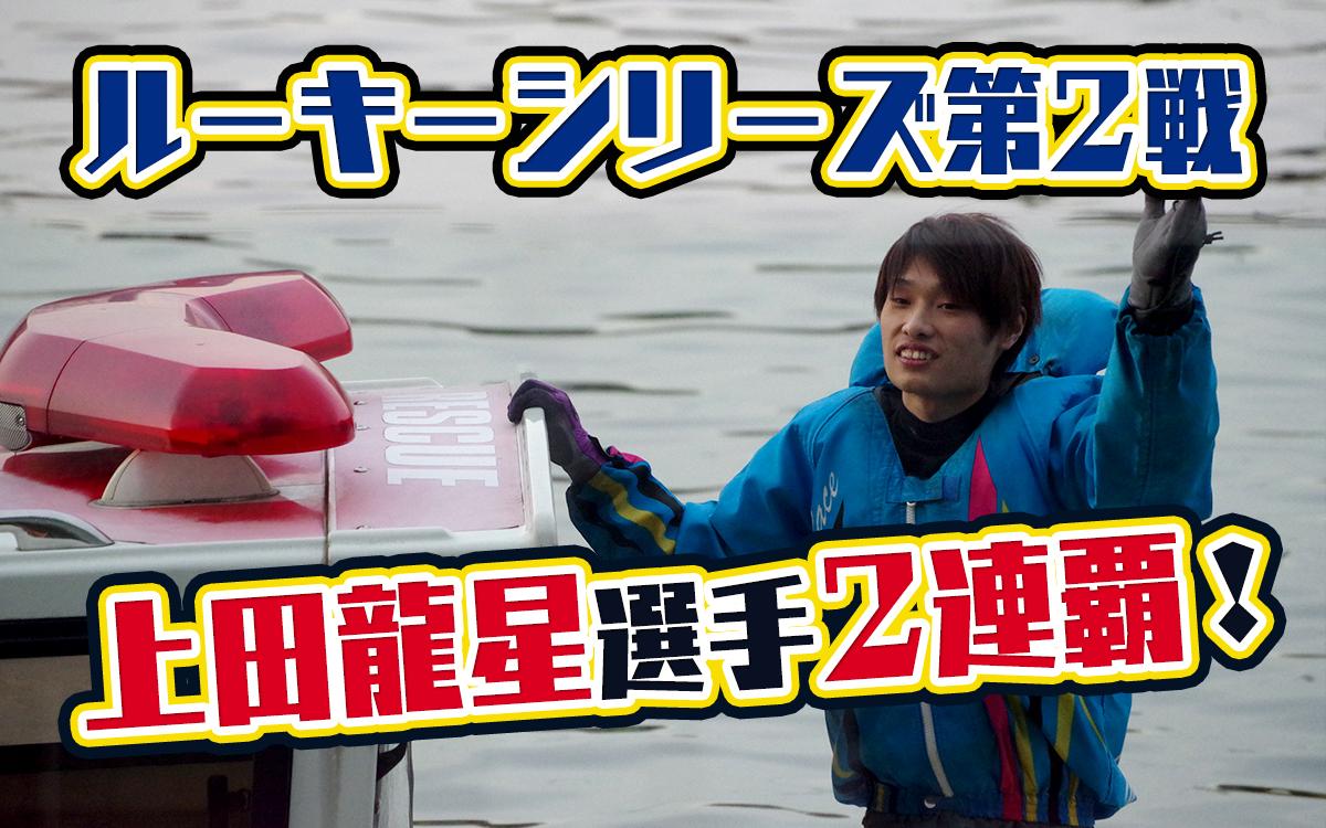 2020年戸田ルーキーシリーズ優勝戦  戸田競艇場・ボートレース戸田