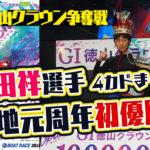 競艇周年GI2020年徳山クラウン争奪戦は寺田祥選手が優勝地元山口支部の優勝は2016年以来ボートレース徳山|