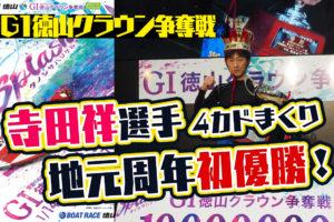 競艇周年GI2020年徳山クラウン争奪戦は寺田祥選手が優勝地元山口支部の優勝は2016年以来ボートレース徳山| 競艇で彼氏がクズ化したから悪徳競艇予想サイトを沈めたい女のブログ