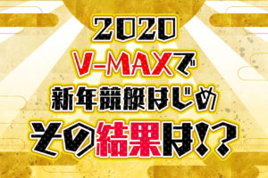 優良競艇予想サイト V-MAX(ブイマックス)で新年初競艇情報やってみた!稼げたのか?収支・コロガシの結果は!