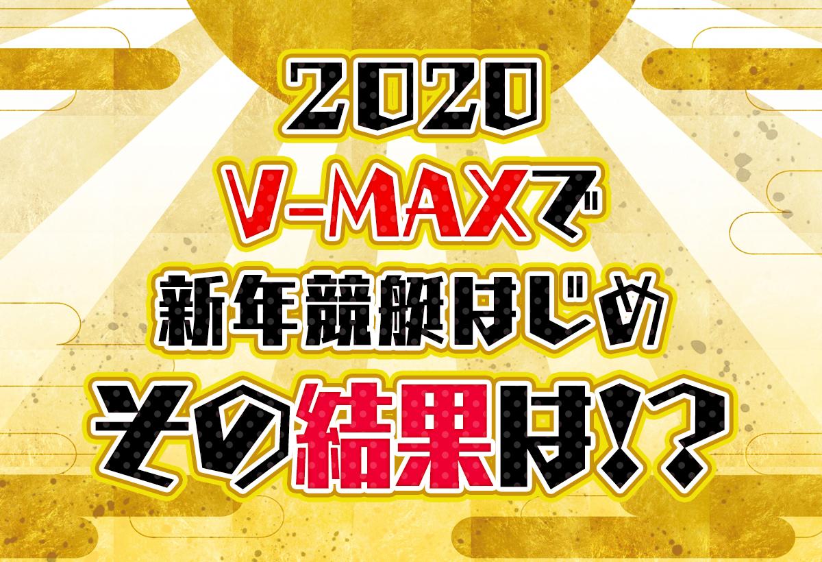 優良 V-MAX(ブイマックス)で勝てた! 競艇予想サイトの口コミ検証や無料情報の予想結果も公開中