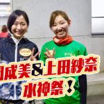 2020年2月23日上田紗奈選手西岡成美選手が同じ日にデビュー初勝利の水神祭2人は123期の同期ボートレースびわこ競艇 