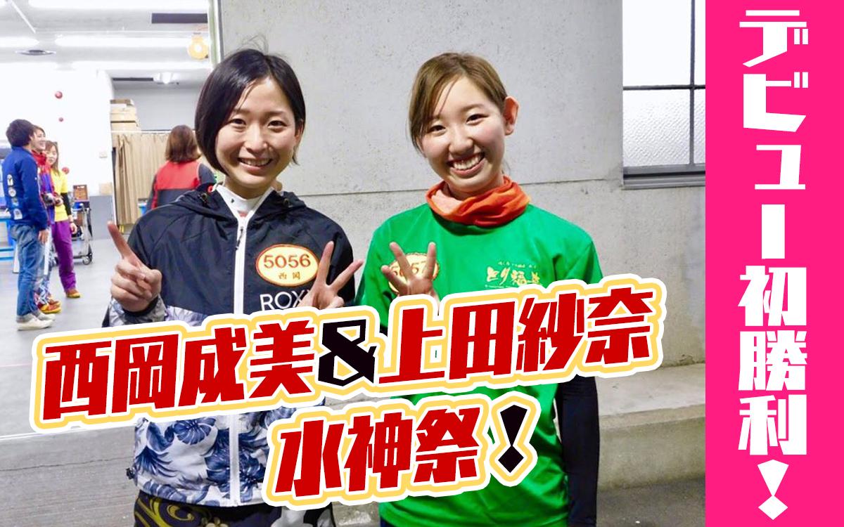 2020年2月23日一般戦「男女W優勝戦e−radioLAKESIDECUP」で上田紗奈選手と西岡成美選手がデビュー初勝利の水神祭!ボートレースびわこ
