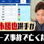 G1近畿地区選手権のレース事故で松本勝也選手が死亡ホームの尼崎競艇場でA1級兵庫支部ボートレーサー 