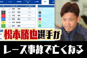 G1近畿地区選手権のレース事故で、松本勝也選手が死亡。ホームの尼崎競艇場で。A1級・兵庫支部・ボートレーサー