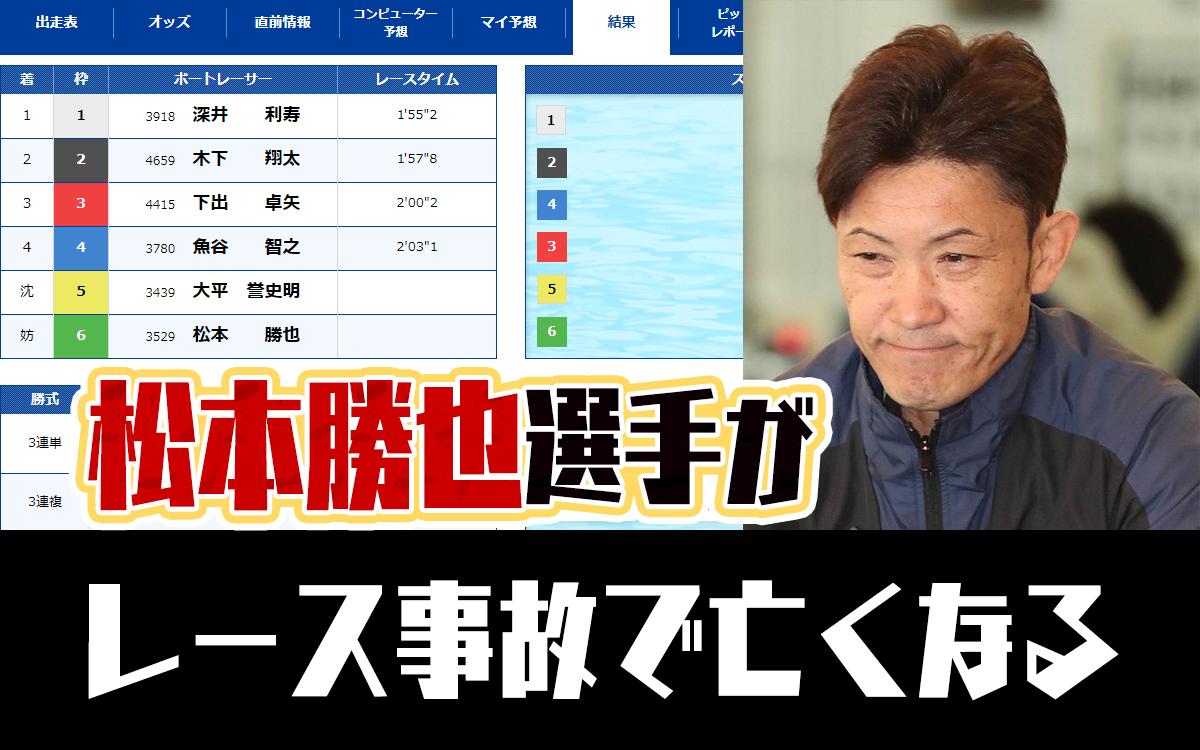 競艇選手死亡事故 松本勝也選手がレース中の事故で死亡 A1級・兵庫支部・ボートレーサー