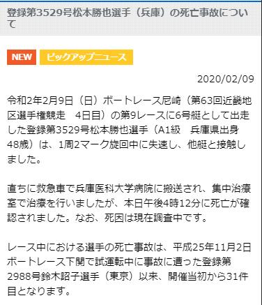 競艇選手死亡事故 松本勝也選手がレース中の事故で死亡 モーターボート競走会の発表 A1級・兵庫支部・ボートレーサー